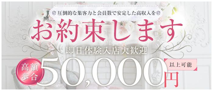 バズるspa浜松の体験入店求人画像