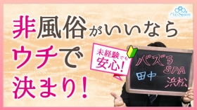バズるspa浜松の求人動画
