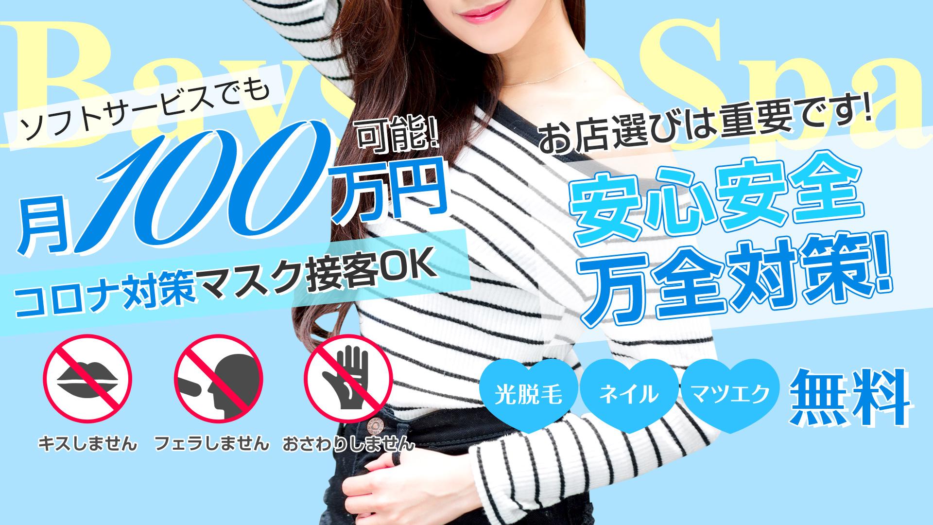 BaysideSpa神戸三宮店の求人画像