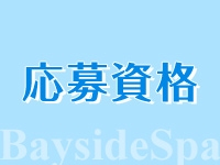 BaysideSpa神戸三宮店で働くメリット2