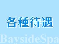 BaysideSpa神戸三宮店で働くメリット3