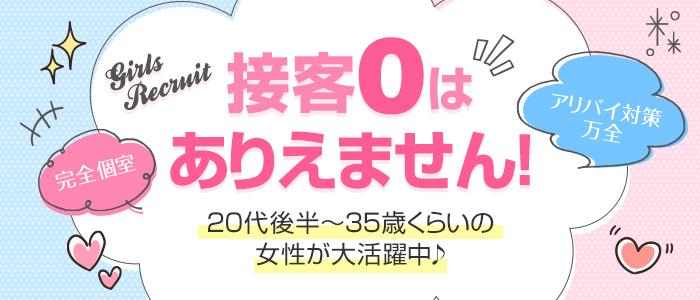 BaysideSpa神戸三宮店の求人情報