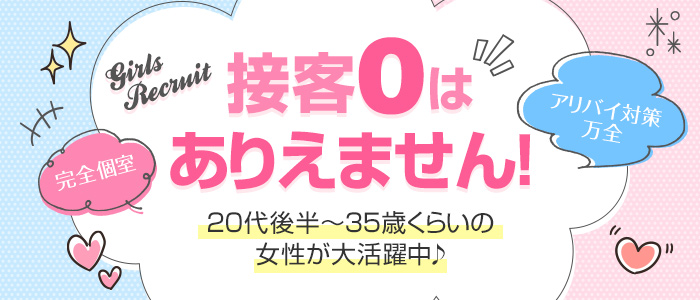 BaysideSpa神戸三宮店の人妻・熟女求人画像
