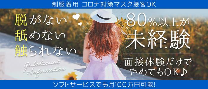 BaysideSpa神戸三宮店の未経験求人画像