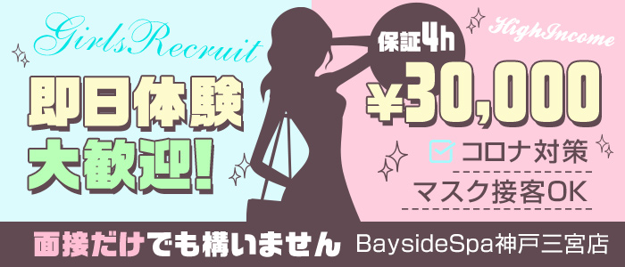 BaysideSpa神戸三宮店の体験入店求人画像