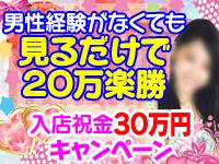 まずは全員に見るだけ体験入店で13万円保証しています♪