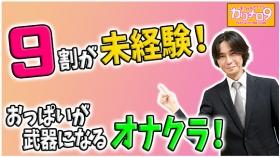 手コキ&オナクラ カリメロ9のバニキシャ(スタッフ)動画