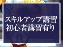 スキルアップ講習・初心者講習有り☆のアイキャッチ画像