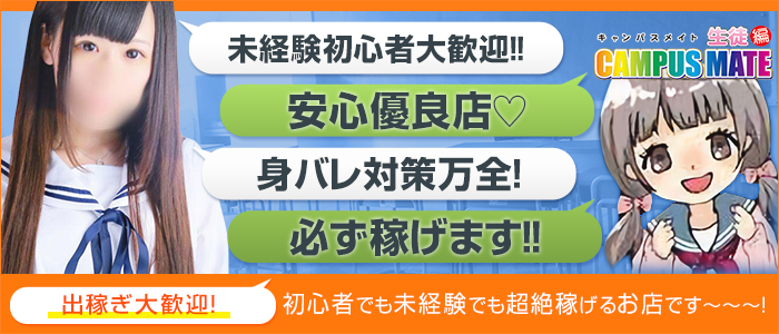 出稼ぎ・キャンパスメイト 生徒編