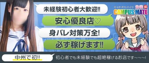 キャンパスメイト 生徒編
