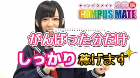 キャンパスメイト 生徒編のバニキシャ(女の子)動画