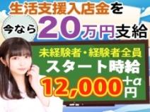 ☆未経験でも:全員スタート時給12,000円以上+α!のアイキャッチ画像