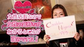 Candelina新潟 キャンデリーナニイガタの求人動画