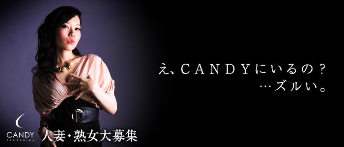 人妻・熟女・キャンディ