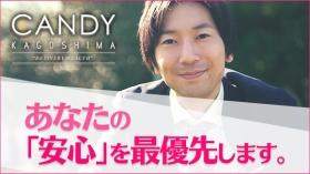 キャンディのバニキシャ(スタッフ)動画