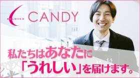 CANDY BELOVEDのバニキシャ(スタッフ)動画