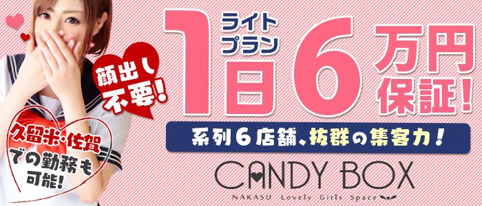 体験入店・CANDY BOX(キャンディボックス)