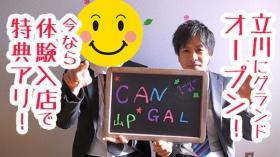 CANGALの求人動画