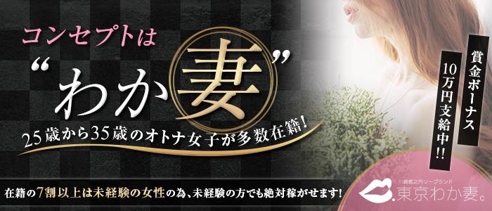 東京わか妻。の人妻・熟女求人画像
