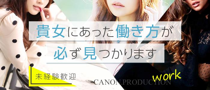 未経験・CANON.PRODUCTION