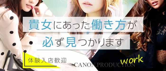 体験入店・CANON.PRODUCTION