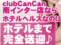 club Can×2 南インター