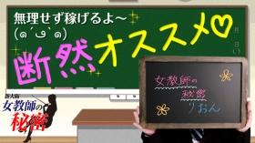 女教師の秘密の求人動画
