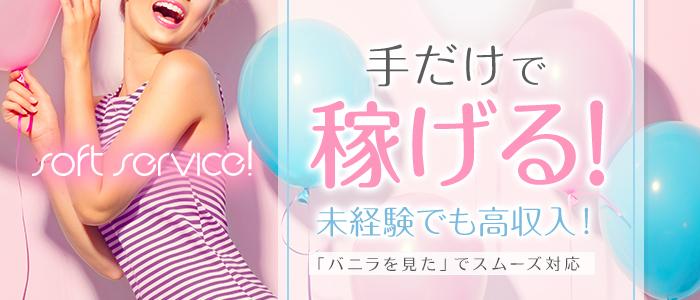 体験入店・キャラメル 梅田店