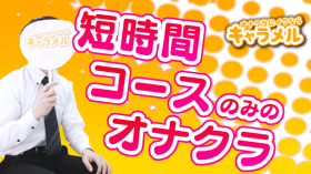 キャラメル 梅田店の求人動画