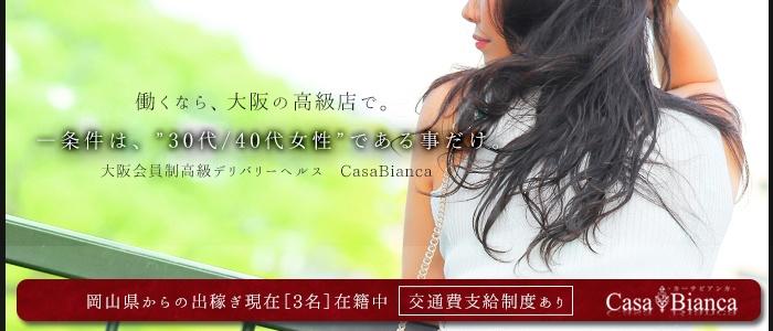 CASA BIANCA(カーサビアンカ)の求人画像