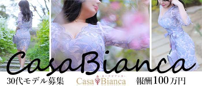 体験入店・CASA BIANCA(カーサビアンカ)