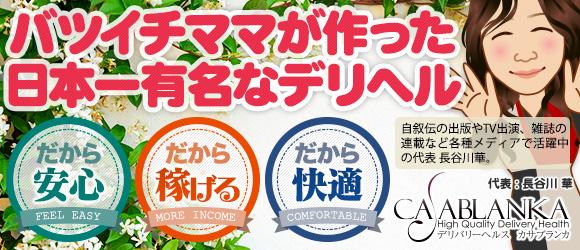 カサブランカ岡山店(カサブランカG)