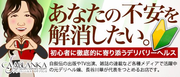 未経験・カサブランカ岡山店(カサブランカG)