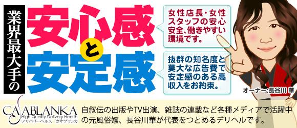 体験入店・カサブランカ岡山店(カサブランカG)