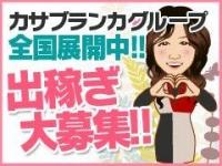 カサブランカ 三重松阪店