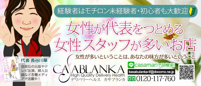 カサブランカ広島店(カサブランカG)