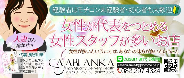 人妻・熟女・カサブランカ広島店(カサブランカG)