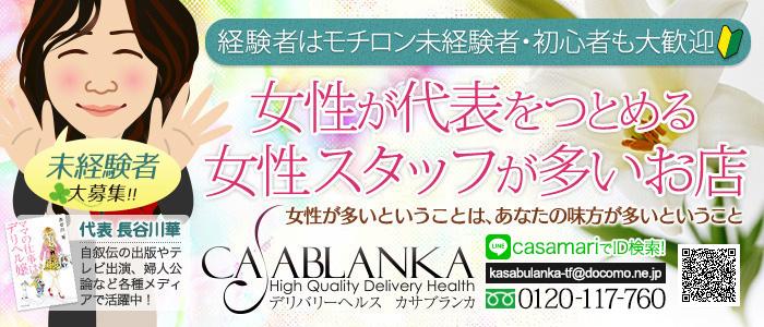 未経験・カサブランカ広島店(カサブランカG)