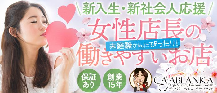 カサブランカ広島店(カサブランカG)の体験入店求人画像