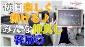 Office Casual(オフィスカジュアル)の求人動画