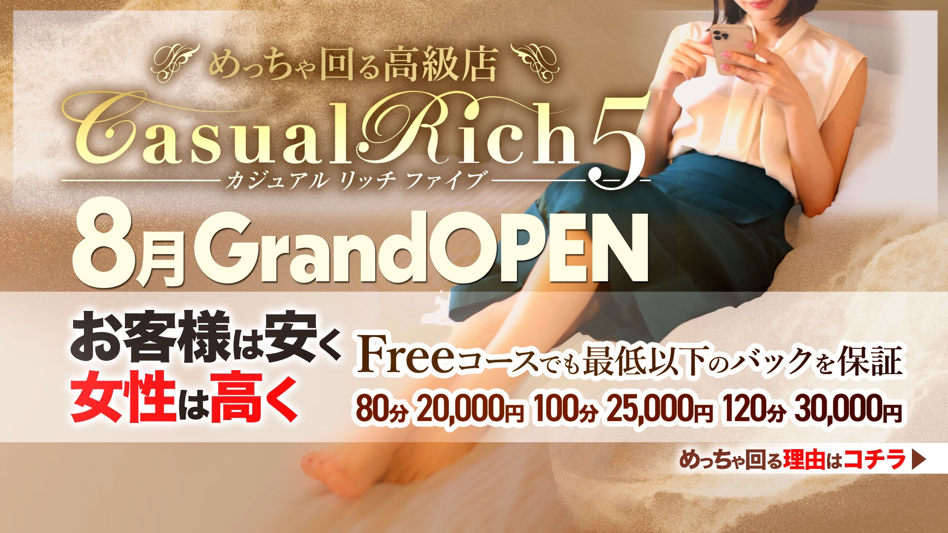 Casual Rich 5の求人画像