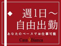 CASA BIANCA(カーサビアンカ)で働くメリット2