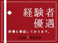 CASA BIANCA(カーサビアンカ)で働くメリット5