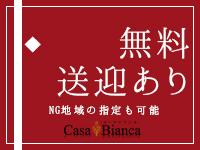 CASA BIANCA(カーサビアンカ)で働くメリット6