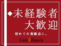 CASA BIANCA(カーサビアンカ)で働くメリット7