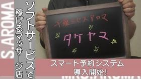 千葉ミセスアロマ(ユメオトグループ)