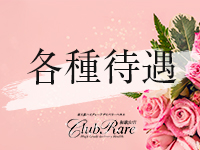 クラブレア和歌山店で働くメリット3