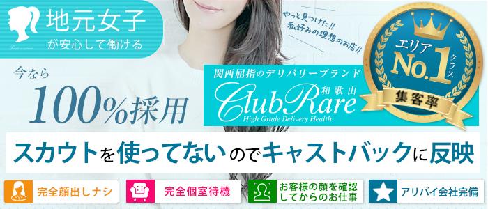 クラブレア和歌山店の求人画像