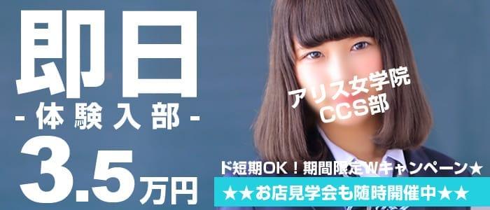 体験入店・アリス女学院 CCS部