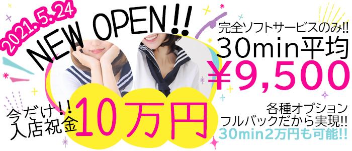 ちっぱいキャンパスコレクション梅田店